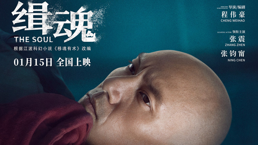 张震张钧甯电影《缉魂》上映 四大看点反转不停颠覆想象