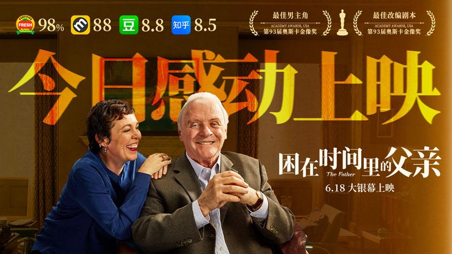 《困在时间里的父亲》上映 看佳作如何征服全球观众