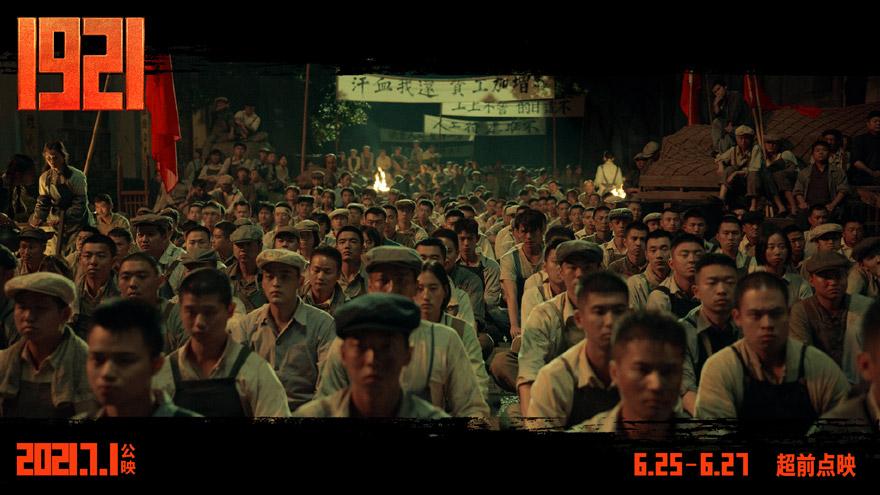 """《1921》黄轩、倪妮""""即兴发挥"""" 看哭首映观众"""