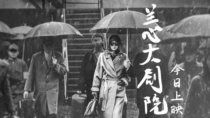 娄烨新作《兰心大剧院》今日公映曝终极海报