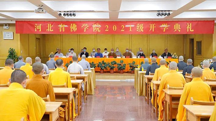河北省佛学院举行开学典礼 明海大和尚开示要点