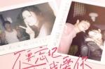 《不要忘记我爱你》娜扎刘以豪:请别忘记我们的爱