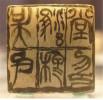 吴昌硕唯一篆而未刻之印背后的故事