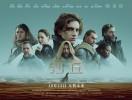 《沙丘》10月22日全国献映 全新镜头刷新想象边界