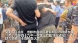 成都警方回应49中学生坠亡事件:还在调查 完善细节