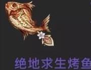 原神刻晴隐藏特殊料理详细介绍