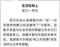 """2021中国语言生活状况报告:高考作文不能""""生活在树上"""""""