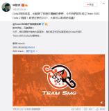 林俊杰宣布成立SMG《Dota2》战队 点燃对电竞的梦想
