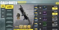 使命召唤手游一马当先活动武器选择攻略推荐 有哪些枪械武器可以直接秒人?