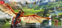 怪物猎人物语2联动特典公布 崛起炎火装束外观