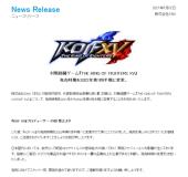 SNK宣布《拳皇15》跳票 延期至2022年第一季度