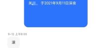 """免职!河北""""滚书记""""事件调查结果公布"""