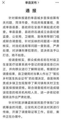 官方通报全村脑中风医保事件 医院相关资质被撤销