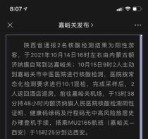 """两名上海游客是否""""自行离开""""?当事人否认"""