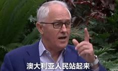 澳前外交部长:堪培拉必须放弃对抗态度,以修复中澳关系