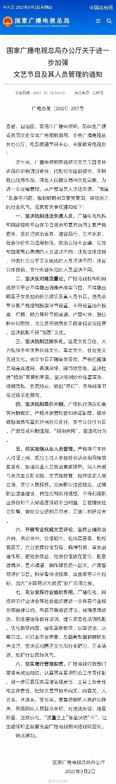 广电总局通知坚决抵制违法失德人员