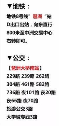 sunnee杨芸晴2021巡回演唱会广州站演出地点在哪里(附交通指南)