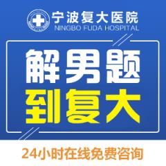 宁波有哪些男科医院较好