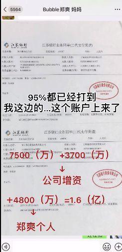 郑爽涉签订阴阳合同被调查爸妈曾申请发票最高限额