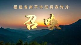 福建省南平市征兵宣传片《召唤》
