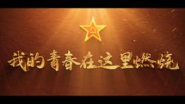 2021甘肃省征兵宣传片