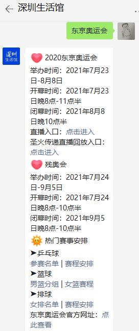 2021东京奥运会中国女排出战人员名单是哪些人?确定了吗?