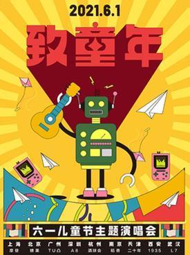 """2021""""致童年""""演唱会深圳站演出详情(时间+地点+票价)"""