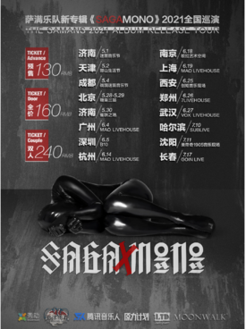萨满乐队《SAGAMONO》2021巡演深圳站演出详情