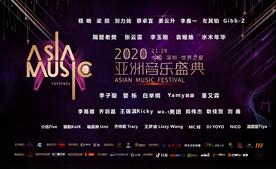 2020亚洲音乐盛典即将11月29日在深圳•世界之窗举行