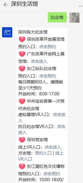 中国文化名人大营救纪念馆2021年6月30日起恢复对外开放详情