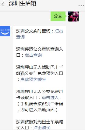 深圳光明服务科创工作者巴士线路班次有几趟?(附运行时间)
