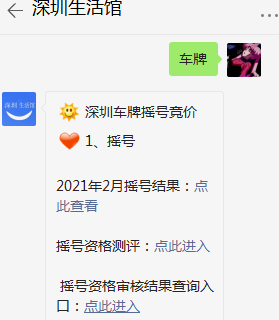 深圳车牌摇号指标申请延期有哪些方法?(附延期申请流程)
