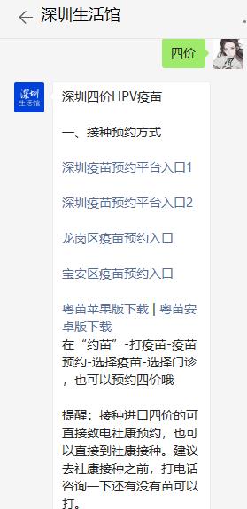 深圳四价疫苗社康接种地点及预约入口