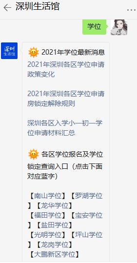 2022年深圳龙岗区学位申请租赁凭证办理时间和居住登记时间
