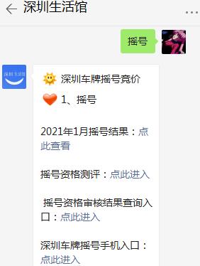 2021年深圳第3期车牌摇号指标数量一览(个人+单位)