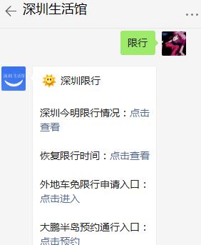 2021年4月18日-4月17日周末2天深圳外地车牌要限行吗?