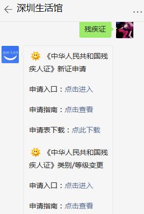深圳残疾人证注销窗口办理流程是什么?