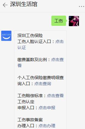 2021年深圳市工伤保险待遇网上要如何办理?(流程+入口)