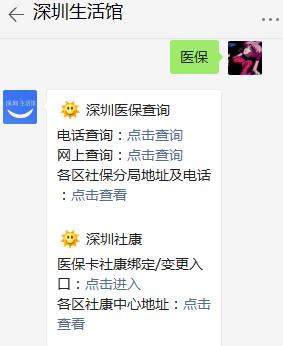 2021年深圳参保人备案医院查询方式详情(附查询入口)