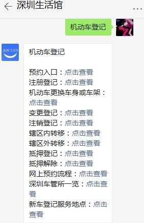 2021年深圳车身颜色变更登记网上要怎么办理?(附流程详情)