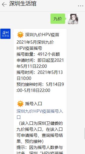 深圳九价疫苗预约后不能按时接种怎么办?能取消预约吗