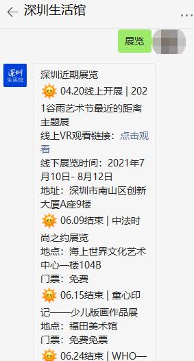 深圳宝安区2021年6月份哪里有免费展览参观?