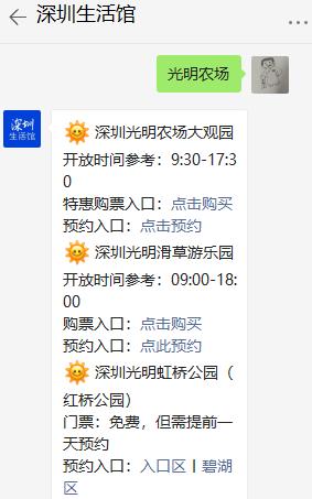 2021深圳光明农场大观园6月门票有优惠吗?