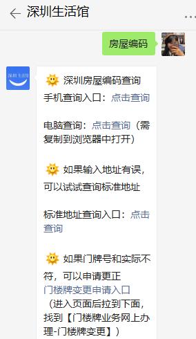 2021年深圳房屋编码查询入口及查询方式介绍