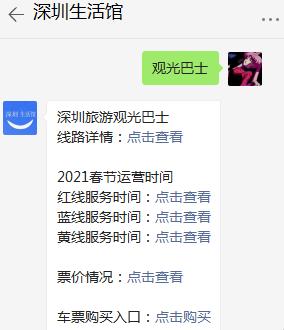 2021深圳观光巴士票价详情(附购票入口)