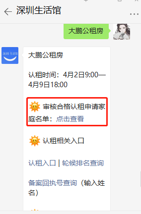 2021年深圳大鹏公租房审核合格认租申请家庭名单详细名单 共95户家庭