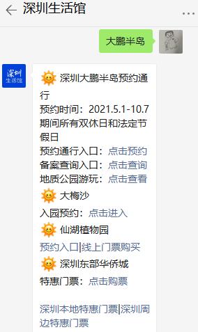 2021深圳大鹏半岛国家地质公园游玩需要预约吗?