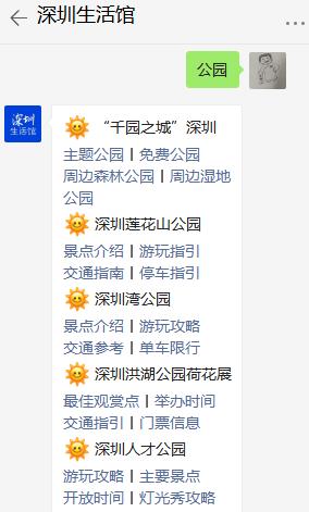 深圳松子坑森林公园开放了吗?附交通指南