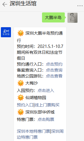 深圳大鹏半岛国家地质公园博物馆开放时间安排