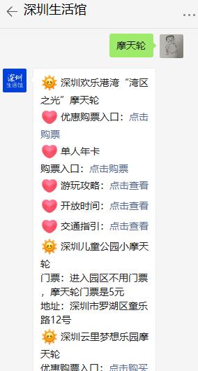 2021年深圳儿童公园摩天轮营业时间参考
